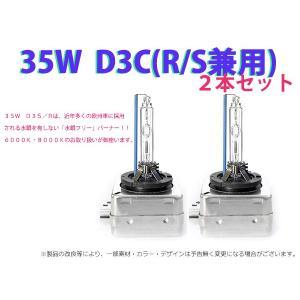 35W D3C(R/S兼用) 純正交換バーナー 2本セット 3ヶ月保証【2525】|mfactory-yashop
