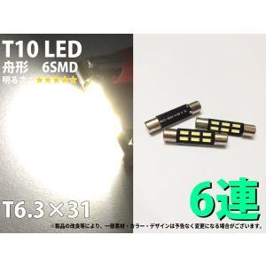T6.3x31 バニティランプ 次世代SMD 6連 ホワイト 1個【2588】 mfactory-yashop