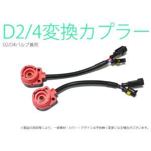 D2/D4 HIDバルブ用 変換カプラー 2本セット|mfactory-yashop