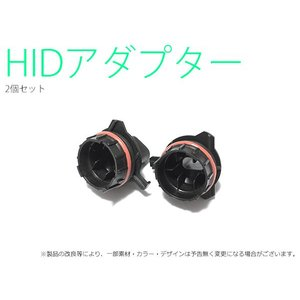 HID用 H7 アダプター 2個セット(BMW E39前期)|mfactory-yashop