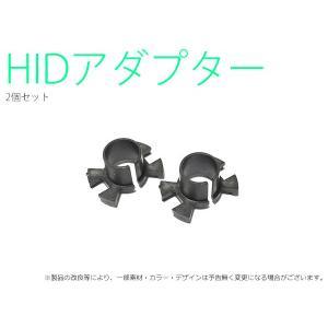 HID用 H1 アダプターII 2個セット(ホンダ)|mfactory-yashop
