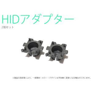 HID用 H7 アダプター 2個セット(TYPE-2)|mfactory-yashop