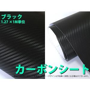 カーボンシート 3D 1.27M×1M 黒/ブラック mfactory-yashop
