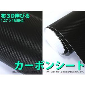 カーボンシート 布 3D 伸びる 1.27M×1M 黒/ブラック mfactory-yashop