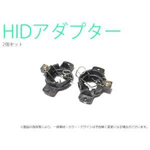 HID用 H1 アダプター 2個セット(R32GT-R/S13シルビア)|mfactory-yashop