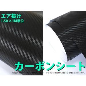 カーボンシート エア抜け 3D 貼り易さ抜群 1.5M×1M 黒/ブラック mfactory-yashop