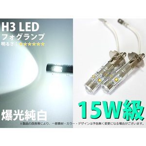 15W級 爆光純白 H3 Creeチップ5連 フォグランプLED mfactory-yashop