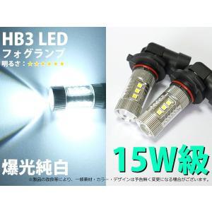 15W級 爆光純白 HB3 ハイパワーチップ16連 フォグランプLED mfactory-yashop