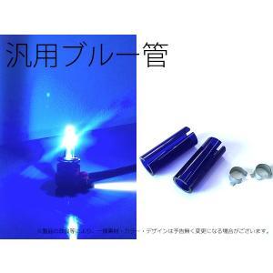 HIDバーナー専用 極青ブルー管 汎用タイプ 2個セット 取付簡単|mfactory-yashop