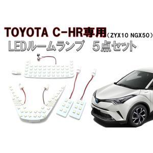 TOYOTA C-HR専用(ZYX10 NGX50) LEDルームランプ 5050チップ110連 ホワイト 5点セット mfactory-yashop