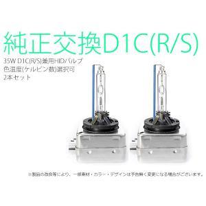 純正交換 35W D1C(S/R)バーナー ケルビン数選択 欧州車用 1ヶ月保証|mfactory-yashop