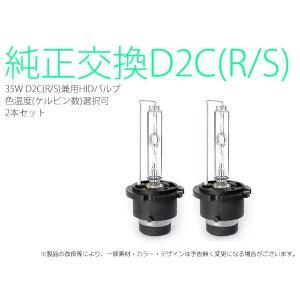 純正交換 35W D2C(S/R)バーナー ケルビン数選択 1ヶ月保証|mfactory-yashop