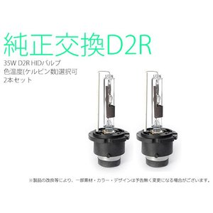 純正交換 35W D2Rバーナー ケルビン数選択 1ヶ月保証|mfactory-yashop