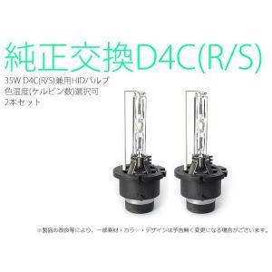 純正交換 35W D4C(S/R)バーナー ケルビン数選択 1ヶ月保証|mfactory-yashop