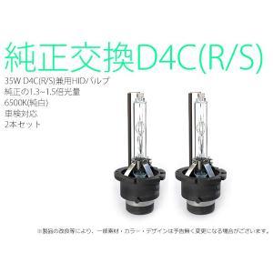 純正交換 35W D4C(S/R)バーナー 純正の1.5倍光量 6500K 純白仕様 1ヶ月保証|mfactory-yashop