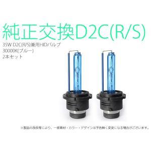 純正交換 35W D2C(S/R)バーナー 30000K(ブルーコーティング) 1ヶ月保証|mfactory-yashop