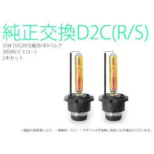 純正交換 35W D2C(S/R)バーナー 3000K(イエロー) 1ヶ月保証|mfactory-yashop
