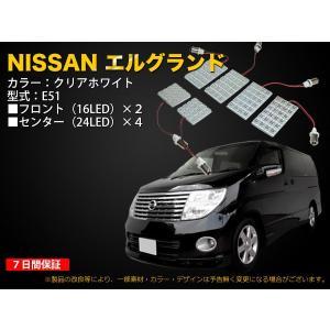 NISSAN E51エルグランド専用 128灯ルームLEDセット mfactory-yashop