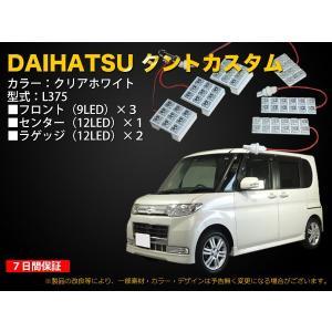 DAIHATSU タントカスタム専用 63灯ルームLEDセット mfactory-yashop