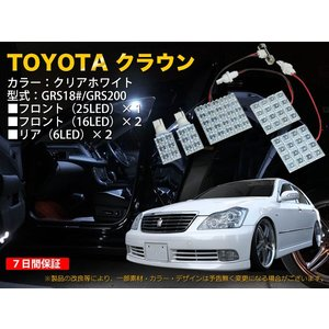 TOYOTA 18系ゼロクラウン専用 69灯ルームLEDセット mfactory-yashop