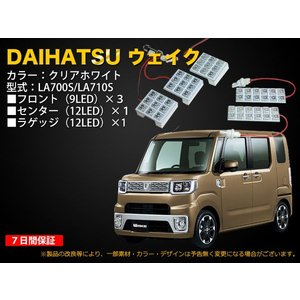 DAIHATSU ウェイク専用 51灯ルームLEDセット mfactory-yashop