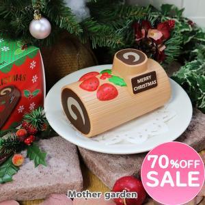 ★セール SALE★ マザーガーデンスクイーズ  クリスマス ブッシュドノエル ケーキ箱付き 柔らかスウィーツ クリスマスケーキ