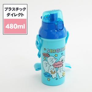 しろたん コミック柄 ダイレクト水筒 480ml mg-sweet