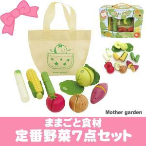 野苺 ままごと 木製 サクッと野菜セット