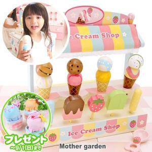 野苺 ままごと 香る アイスクリームSHOP
