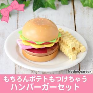 ままごと 木製 ハンバーガー セット...