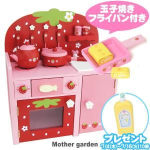 送料無料 ままごと キッチン 野苺 つぶつぶ柄 グリル 赤色|mg-sweet