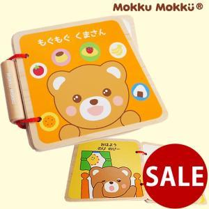 ★セール SALE★ MokkuMokku くまさん ベビーブック|mg-sweet