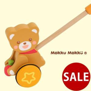 ★セール SALE★ MokkuMokku くまさん プッシュトイ|mg-sweet