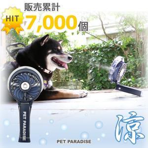 ハンディファン ミスト ミニ 扇風機 ペットパラダイス 3Way 携帯用 ミスト機能付き 小型扇風機 小型ファン ポータブル USB 充電式 卓上ファン