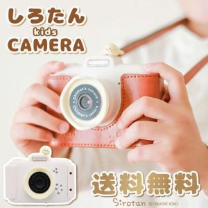 【12/5以降のお届け予定】 カメラ 子供 初めてのキッズカメラ しろたん 専用ケース付き デジタル...
