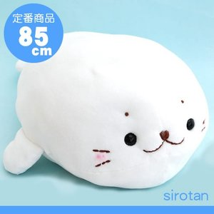 しろたん むぎゅぅと 抱き枕・抱きぐるみ 大 85cm|mg-sweet