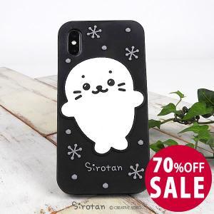 しろたん スマホケース スマートフォンケース 黒色 iPhone 6/7/8/X対応|mg-sweet