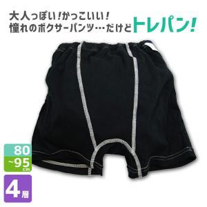 トレーニングパンツ 4層 80cm・90cm・95cm マジェンタ  1枚組  無地ボクサー  マジェンタ|mgbaby-shop