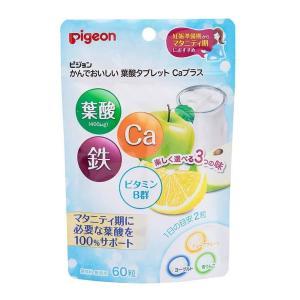 Pigeon(ピジョン) サプリメント 栄養補助食品 かんでおいしい葉酸タブレット Caプラス 60粒 20446〔代引き不可〕 トレード|mgbaby-shop