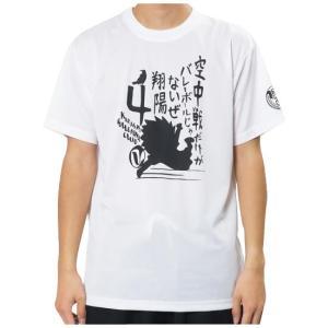 ハイキュー!! 西谷夕 烏野高校 スポーツTシャツ X513-605 ホワイト(白)・A00 男女兼...