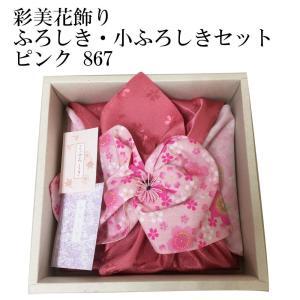 彩美花飾り ふろしき・小ふろしきセット ピンク 867〔代引き不可〕 トレード|mgbaby-shop