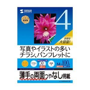 サンワサプライ インクジェット用両面印刷紙A4(薄手)大容量タイプ 100枚 JP-ERV4NA4N...