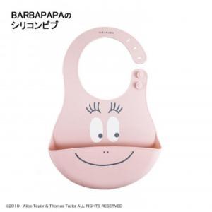 BARBAPAPA(バーバパパ) ベビー用品 シリコンビブ BARBAPAPA BPU-1602〔代...