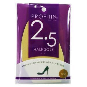 PROFITIN(プロフィットイン) ハーフインソール ベージュ 2.5mm〔代引き不可〕 トレード