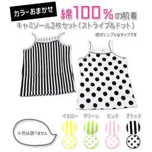 キャミソール 女の子用肌着 綿100% 廉価版 2枚組 ドット ストライプ キッズ ベビー  マジェンタスーパーベビー|mgbaby-shop