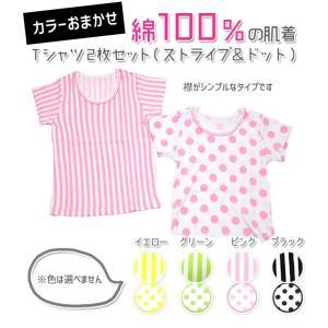 Tシャツ 廉価版 綿100%の肌着 2枚組 カラーおまかせ 女の子用 マジェンタスーパーベビー|mgbaby-shop