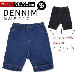デニム風 レギンスパンツ 5分丈 ブラック ブルー 80cm 90cm 95cmマジェンタ|mgbaby-shop