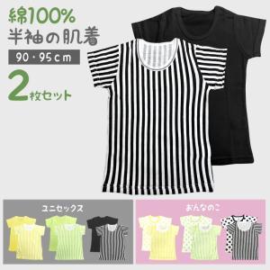 綿100%の肌着 Tシャツタイプ2枚セット 男の子女の子選べるインナー肌着 ベビー服 子供服 子供 赤ちゃん キッズ 保育園  マジェンタスーパーベビー|mgbaby-shop