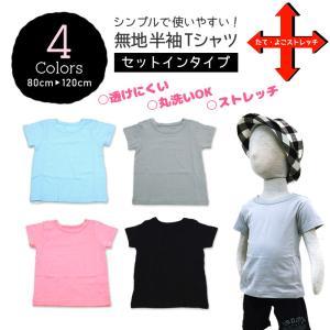 半袖Tシャツ無地 セットインタイプ ストレッチが効いて動きやすい! 80cm〜130cm  マジェンタスーパーベビー|mgbaby-shop