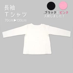長袖Tシャツ ストレッチが効いてうごきやすい!シンプルな無地 80〜130cm  子供  マジェンタ